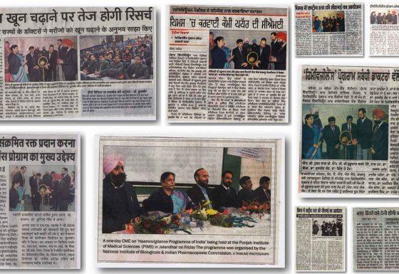 """CME On """"Haemovigilance Programme Of India"""""""
