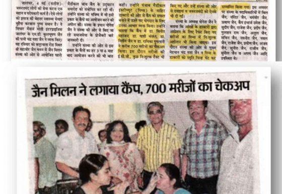 700 Patients Examined In A Medical Camp At Mahavir Jain Bhawan